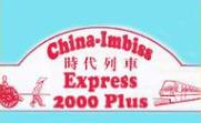 """China - Imbiß """"express 2000"""""""